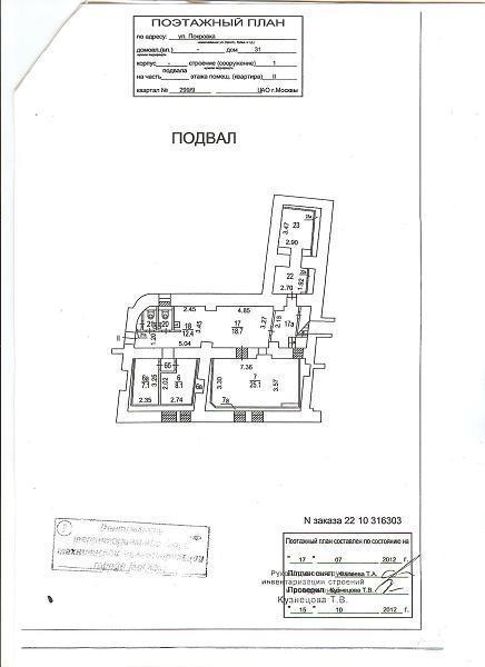Аренда коммерческой недвижимости, 273м <sup>2</sup>, Москва, Покровка ул.,  31с1