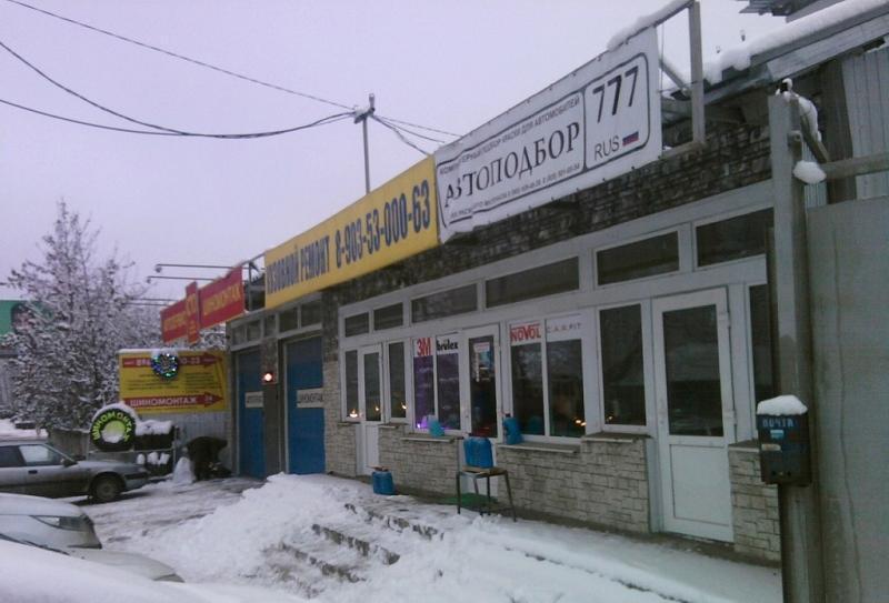 Auto Repair на продажу по адресу Россия, Московская область, Балашихинский район, Балашиха, Центральная ул., 130