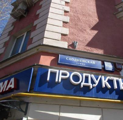 Продажа коммерческой недвижимости, 125м <sup>2</sup>, Москва, Сходненская ул.,  44/17